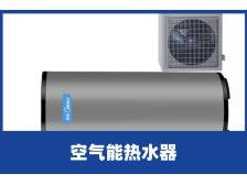 空气能热水器维修电话
