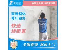 面墙整体修复粉刷服务