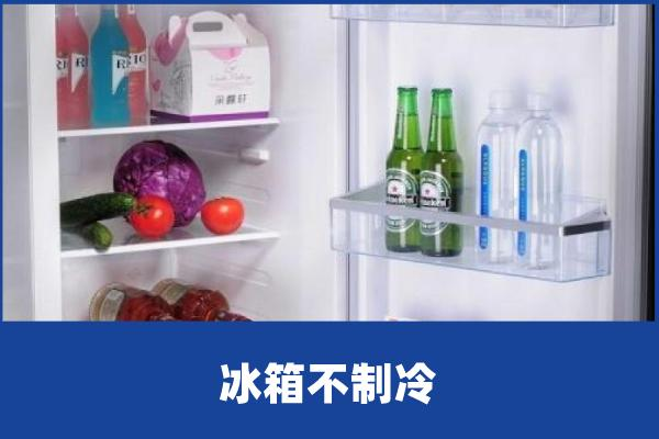 冰箱不制冷怎么办