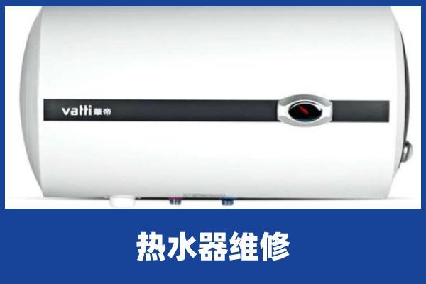 重慶百吉熱水器維修