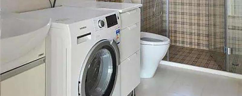 洗衣机怎样安装