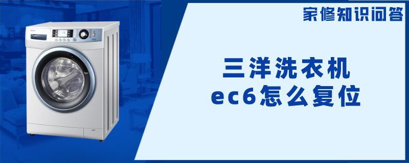 三洋洗衣机ec6怎么复位
