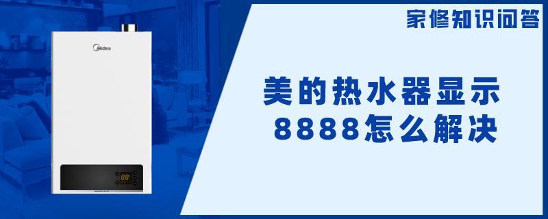 美的热水器显示8888怎么解决