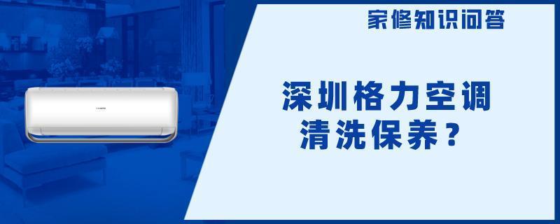 深圳格力空調清洗保養