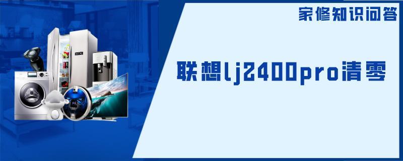 联想lj2400pro清零