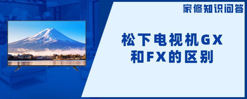 松下电视机GX和FX的区别