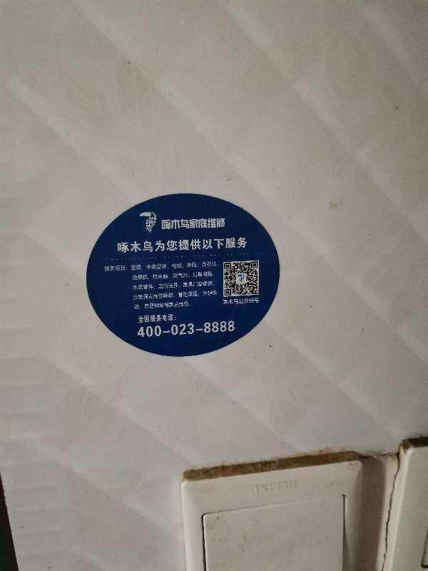 水电维修-卫浴洁具-智能通马桶安装维修