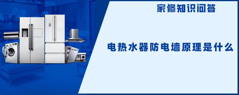 电热水器防电墙原理是什么